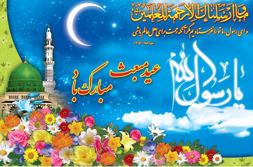 عید مبعث مبارک باد